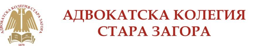 Адвокатска колегия Стара Загора