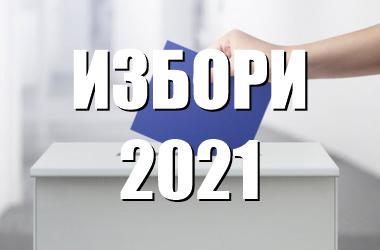 Izbori_2021